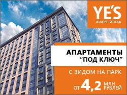 Апарт-отель YE'S Ботанический сад Апартаменты с мебелью и техникой